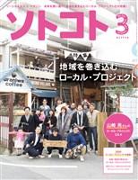 ソトコト SOTOKOTO 2017年3月号 Lite版 通巻213号