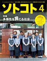 ソトコト SOTOKOTO 2017年4月号 Lite版 通巻214号