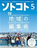 ソトコト SOTOKOTO 2017年5月号 Lite版 通巻215号