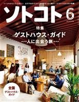 ソトコト SOTOKOTO 2017年6月号 Lite版 通巻216号