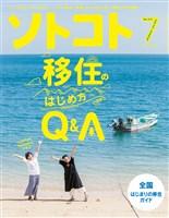 ソトコト SOTOKOTO 2017年7月号 Lite版 通巻217号