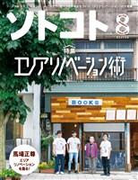 ソトコト SOTOKOTO 2017年8月号 Lite版 通巻218号
