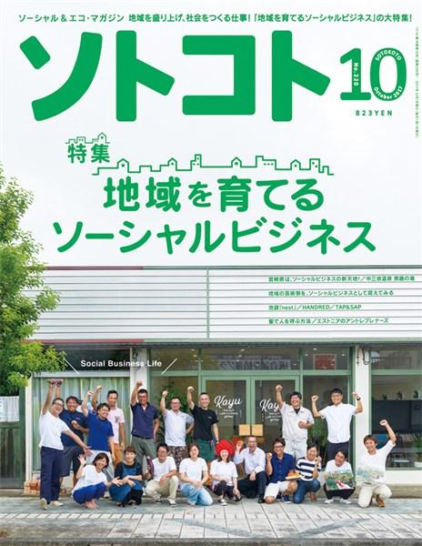 ソトコト SOTOKOTO 2017年10月号 Lite版 通巻220号