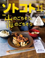ソトコト SOTOKOTO 2017年11月号 Lite版 通巻221号