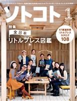ソトコト SOTOKOTO 2018年1月号 Lite版 通巻223号