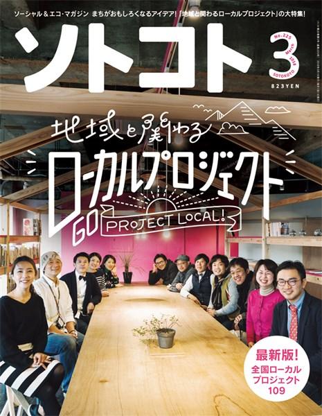 ソトコト SOTOKOTO 2018年3月号 Lite版 通巻225号