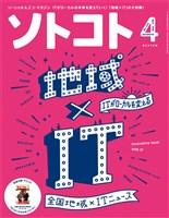 ソトコト SOTOKOTO 2018年4月号 Lite版 通巻226号