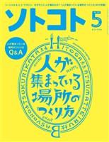 ソトコト SOTOKOTO 2018年5月号 Lite版 通巻227号