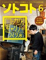 ソトコト SOTOKOTO 2018年6月号 Lite版 通巻228号