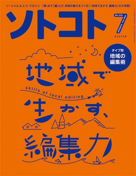 ソトコト SOTOKOTO 2018年7月号 Lite版 通巻229号