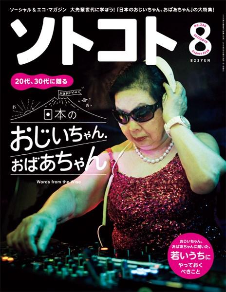 ソトコト SOTOKOTO 2018年8月号 Lite版 通巻230号