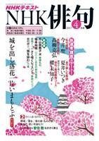 NHK 俳句  2017年4月号