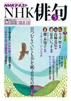 NHK 俳句  2017年5月号