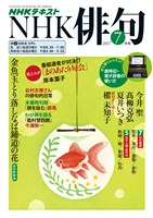 NHK 俳句  2017年7月号
