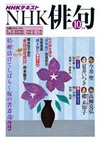 NHK 俳句  2017年10月号