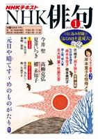 NHK 俳句  2018年1月号