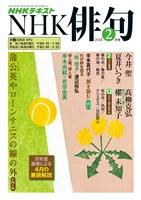 NHK 俳句  2018年2月号