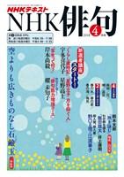 NHK 俳句  2018年4月号
