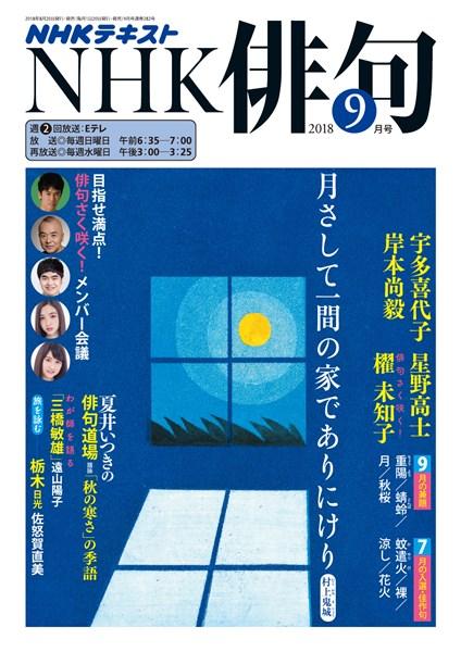 NHK 俳句  2018年9月号