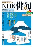 NHK 俳句  2019年1月号