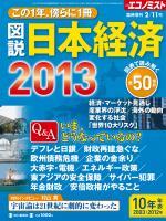 エコノミスト増刊 臨時増刊2013年2月11日号