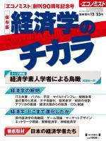 エコノミスト増刊 臨時増刊2013年12月23日号