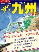 エコノミスト増刊 臨時増刊2014年12月15日号