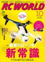 RC WORLD 2015年10月号 No.238