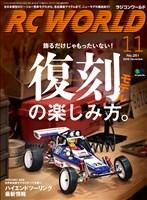 RC WORLD 2016年11月号 No.251