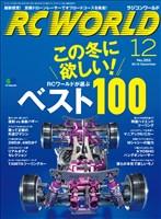 RC WORLD 2016年12月号 No.252