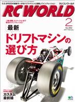 RC WORLD 2017年2月号 No.254