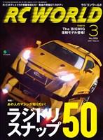 RC WORLD 2017年3月号 No.255