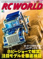 RC WORLD 2017年7月号 No.259