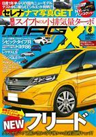 ニューモデルマガジンX 2016年6月号