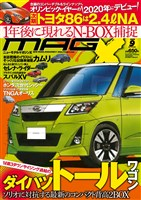 ニューモデルマガジンX 2016年9月号