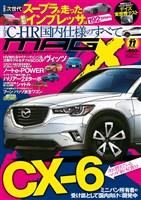 ニューモデルマガジンX 2016年11月号