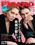 フィガロジャポン(madame FIGARO japon) 2017年3月号