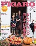 フィガロジャポン(madame FIGARO japon) 2016年12月号