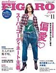 フィガロジャポン(madame FIGARO japon) 2016年11月号