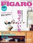 フィガロジャポン(madame FIGARO japon) 2017年2月号