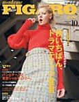 フィガロジャポン(madame FIGARO japon) 2016年10月号