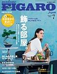 フィガロジャポン(madame FIGARO japon) 2016年7月号
