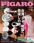 フィガロジャポン(madame FIGARO japon) 2016年6月号