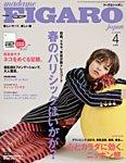 フィガロジャポン(madame FIGARO japon) 2016年4月号