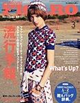 フィガロジャポン(madame FIGARO japon) 2016年3月号