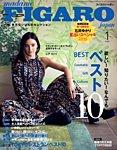 フィガロジャポン(madame FIGARO japon) 2016年1月号