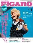 フィガロジャポン(madame FIGARO japon) 2017年4月号