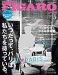 フィガロジャポン(madame FIGARO japon) 2017年5月号