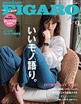 フィガロジャポン(madame FIGARO japon) 2017年9月号