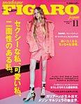 フィガロジャポン(madame FIGARO japon) 2017年11月号
